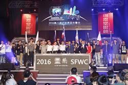 2016年SF世界盃電競大賽 柯文哲站台加油
