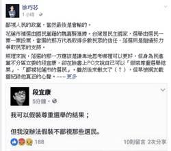 民進黨花蓮敗選 段宜康發文「鄙視選民」又刪