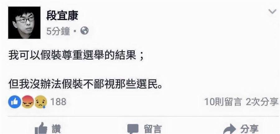 段宜康竟在臉書嗆「我可以假裝尊重選舉結果;但我沒有辦法假裝不鄙視那些選民」。(翻攝自徐巧芯臉書)