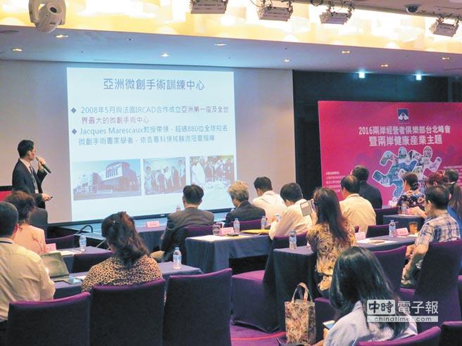 為讓台灣企業了解大陸大健康產業發展趨勢,兩岸經營者俱樂部等單位舉辦兩岸健康產業主題論壇。(記者王揚宇攝)