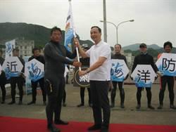 新北海洋防衛隊成軍 朱立倫親自授旗