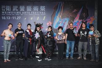 衛武營玩藝節更名「衛武營藝術祭」 盼廣納更多人參加
