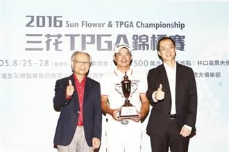 2016 三花TPGA錦標賽 台灣選手奪冠 抱走百萬獎金