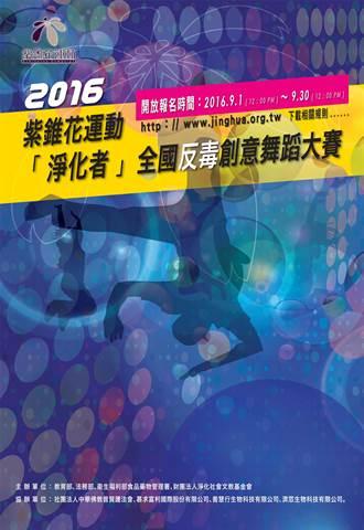 紫錐花運動反毒創意舞蹈大賽正式開跑!