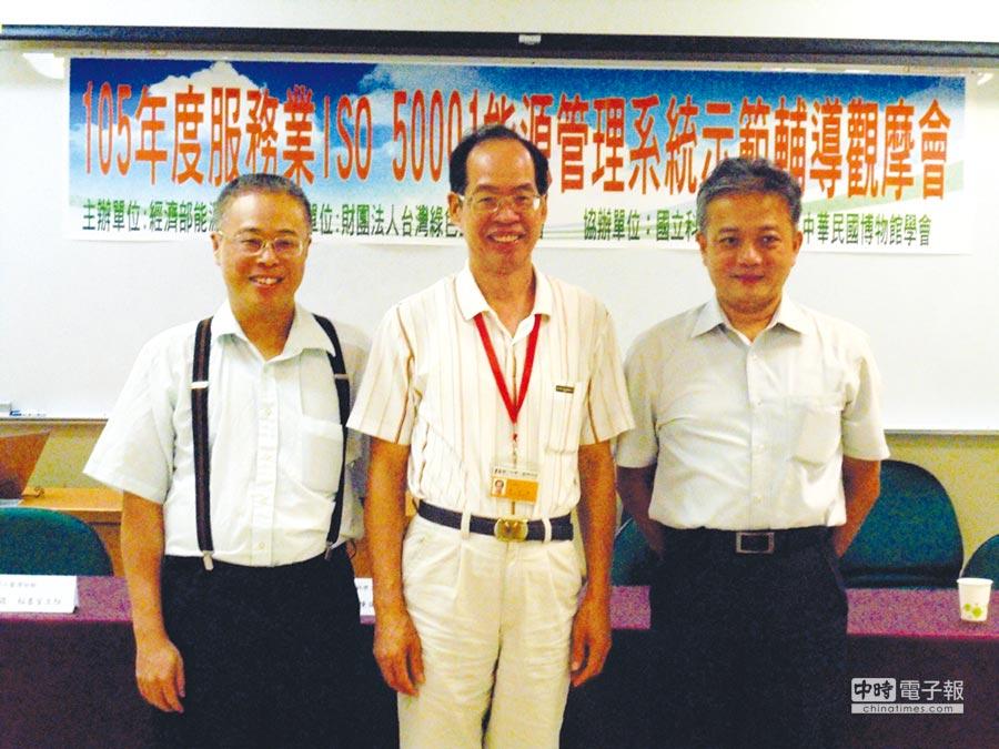能源局專員林文信(左一起)、科工館館長陳訓祥、綠基會資深協理林冠嘉共同出席ISO 50001示範觀摩會。圖/綠基會提供