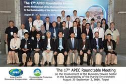 APEC會議 「藍色經濟」護衛海洋永續發展