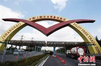 陸增設7個自貿試驗區