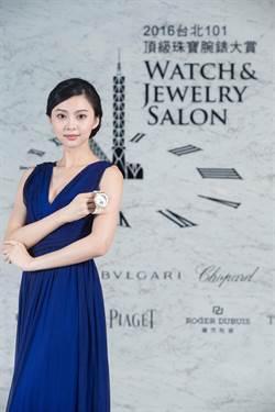 台北101珠寶腕表大賞 聚焦頂級貴客