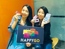 HAPPY GO 啟動支付概念