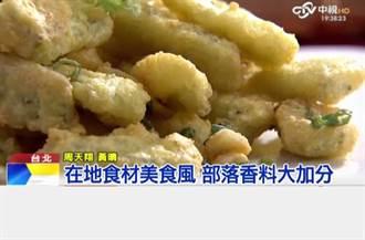 部落主廚料理新國界 國際比賽奪金