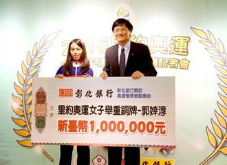《金融股》中華隊里約奧運奪牌,彰銀發激勵獎金