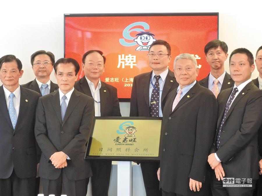 旺旺集團與日本EARTH SUPPORT株式會社合作的愛志旺健康管理公司,1日在上海舉行首家日間照料會所揭牌儀式,旺旺集團董事長蔡衍明(前排右二)出席。(記者陳君碩攝)