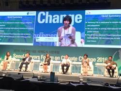 中市副市長林依瑩 首爾市長論壇分享氣候變遷行動成果