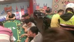 德州撲克藏夜市 警扮賭客破賭場
