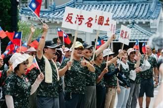 軍公教喊「反汙名」 府:多數聲音挺年金改革