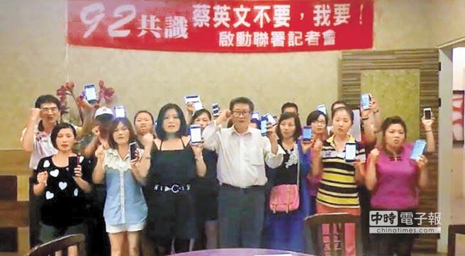 台灣區觀光旅遊總會理事長蘇佳男(右四)昨在嘉義聯合30位商家代表發起「九二共識,蔡英文不要,我要!」連署活動。(高錦如攝)