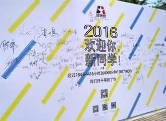 北京各大專院校  開學迎新生