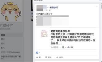 愛蜜莉震驚 宅貓妙可註冊商標8月23 已通過