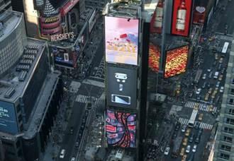 G20峰會宣傳片在紐約時代廣場亮相