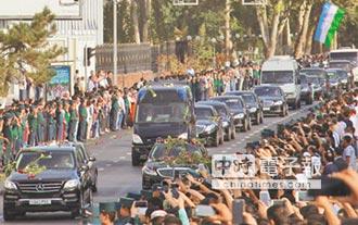 烏茲別克總統喪禮 民哭喊:我們怎麼辦