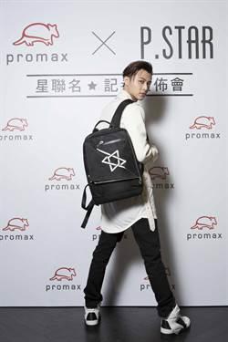 法國promax 攜手p.star 推出聯名設計包款