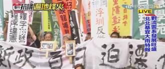 【影】九月凱道上不完 68個反迫遷團體等抗爭