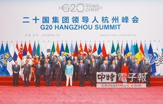 社論:看看G20想想台灣系列一》習近平企圖改變全球經濟治理模式