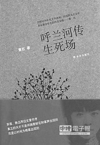 兩岸史話-蕭紅和我的大妹 從左派文學到台北紀事(二)