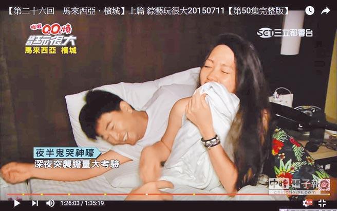吳宗憲(後)在《綜藝玩很大》中半夜突襲曾智希,惹得她哇哇大叫。(取材自YouTube)