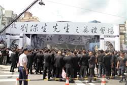 角頭大哥「空保」出殯 蘆洲捷運站前湧現3000人