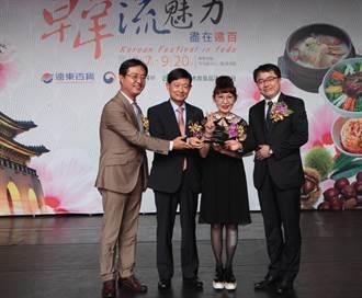 百貨日韓美食展登場 遠百消費滿額送機票
