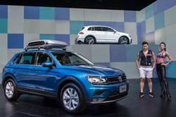 大改款VW Tiguan 108.8萬起價格殺很大