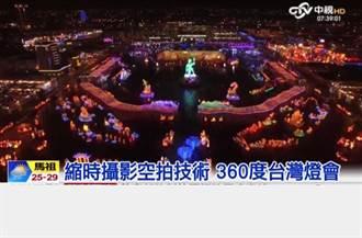 2016台灣燈會紀錄片 幕後英雄現身