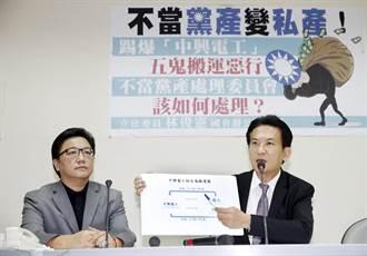劉泰英子爆料國民黨產 中興電工涉五鬼搬運
