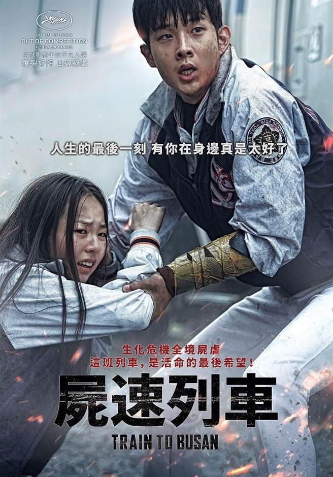 《屍速列車》角色版海報:安昭熙、崔宇植。(圖/車庫娛樂)