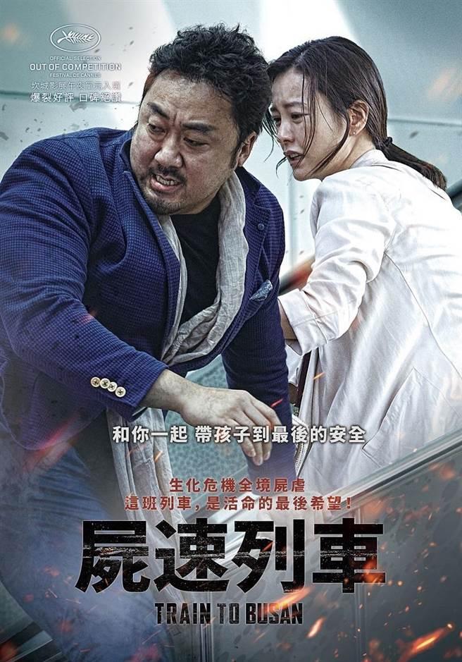 《屍速列車》角色版海報:馬東石、鄭裕美。(圖/車庫娛樂)
