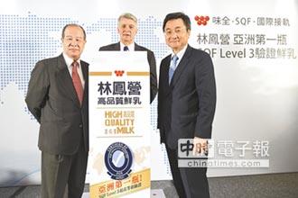 亞洲第一瓶SQF Level 3 林鳳營獲最高等級鮮乳驗證