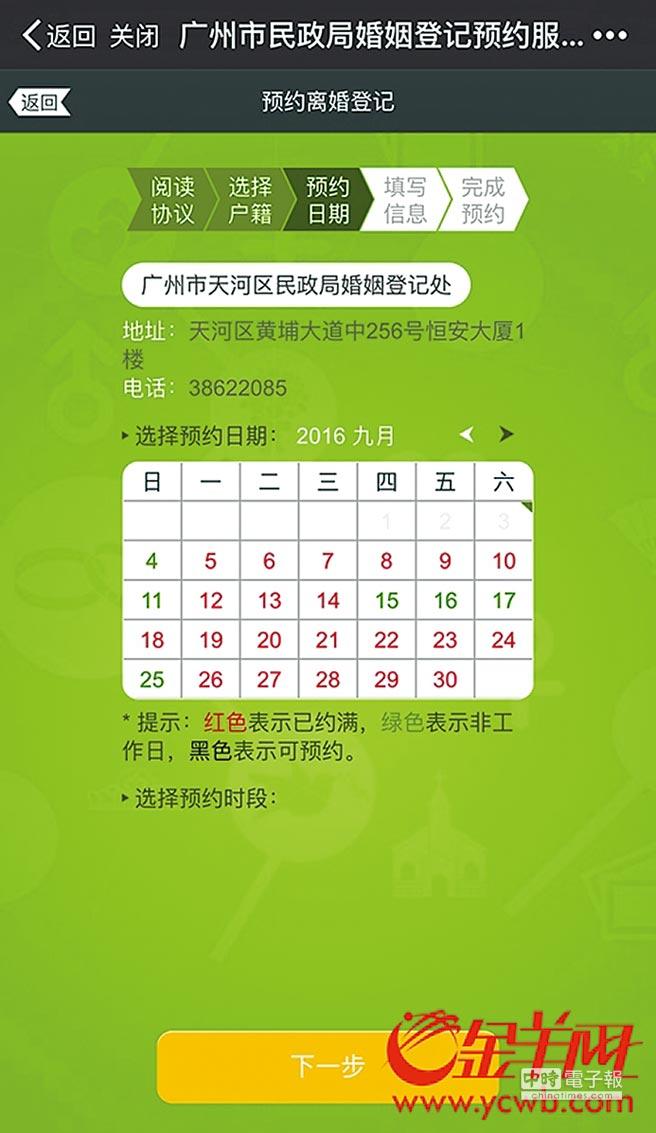廣州市9月的線上離婚申請名額已爆滿。(取自金羊網)