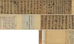 蘇軾行草書《興龍節》 逾2億日圓拍出