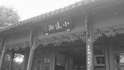 台灣人看大陸-夢迴杭州 印象西湖