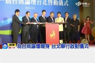 第11屆台商論壇 十月江蘇淮安展開