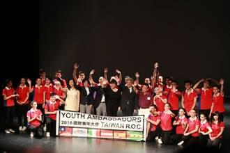 國際青年大使歐非團西班牙公演獲肯定