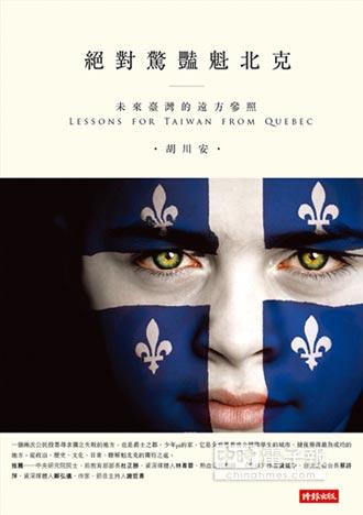 他山之石-太陽馬戲團 魁北克締造藍海