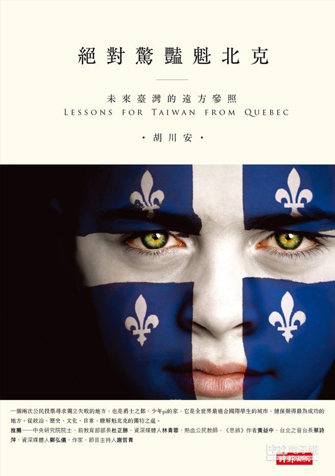 書名:絕對驚豔魁北克:未來臺灣的遠方參照作者:胡川安出版:時報出版上市日期:2016/8/16