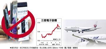 Note 7出包 台美日星拒登機