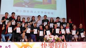 國教輔導團員授證儀式 500位團員共襄盛舉