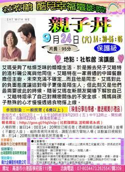 高雄社教館酷兒幸福電影院 9/24放映《親子丼》