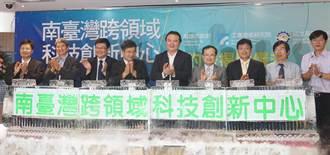 南台灣跨領域科技創新中心揭牌 開發重點產業