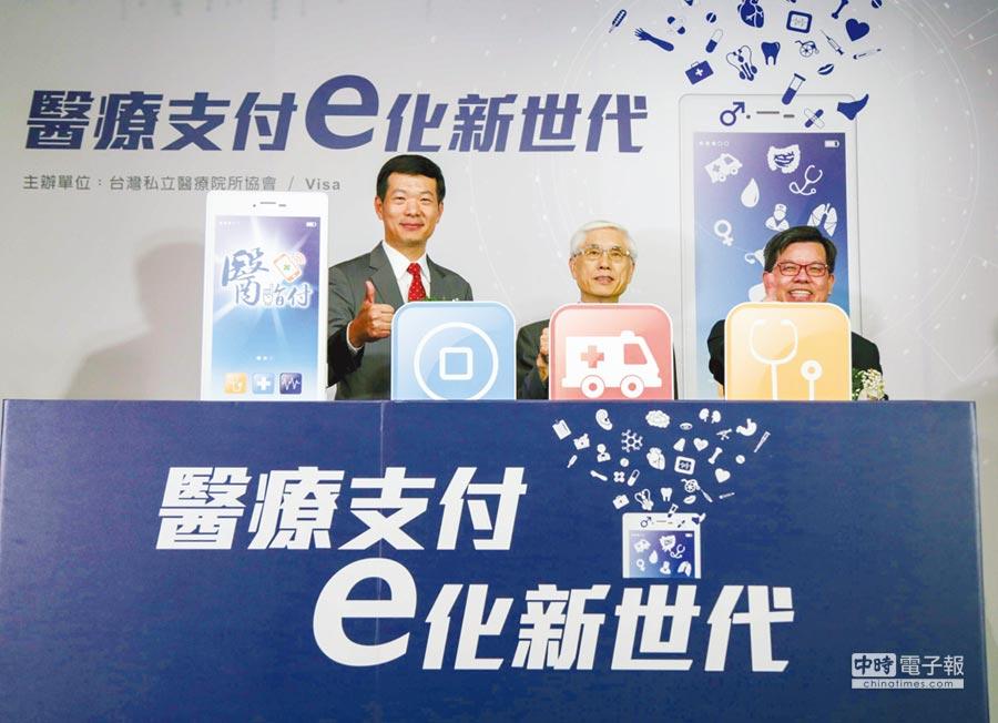 Visa與台灣私立醫療院所協會首波將配合13家銀行與6家醫療院所,合力推動醫療支付電子化,推出醫療行動支付「醫指付」APP。圖/Visa、台灣私立醫療院所協會提供