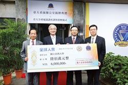 全球人壽捐臺大通識課程 3年600萬